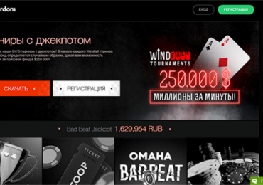 Бездепозитный бонус в 777 рублей для всех новых игроков PokerDOM