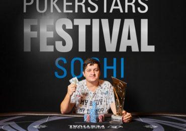 Кирилл Родионов выиграл турнир хайроллеров в Сочи