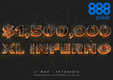 Бразилец LittleFlying выиграл R&A событие на 888poker XL Inferno