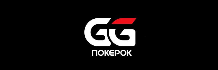 GGPokerOK
